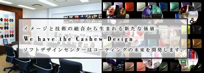 ソフトデザインセンター